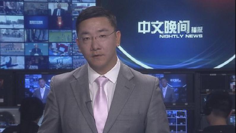 2017年07月17日中文晚间播报
