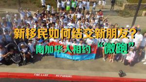 南加华人走出户外  微跑成为新健康生活方式