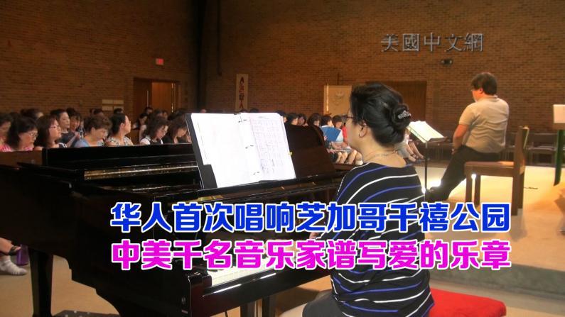 9/17华人首次唱响芝加哥地标千禧公园 参与者紧锣密鼓彩排中