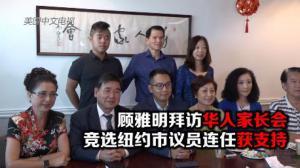 纽约市议员顾雅明拜访华人家长会  承诺未来争取更多教育经费