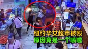 华女超市被殴打 原因竟是一个喷嚏