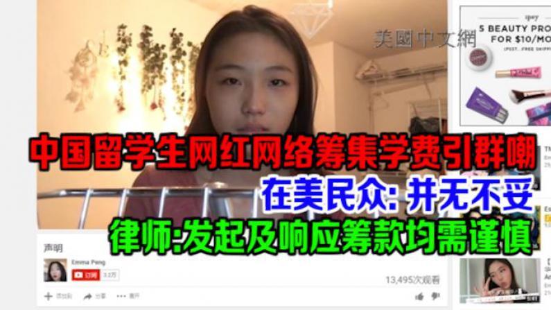 中国留学生网红网络筹集学费 引发网友群嘲