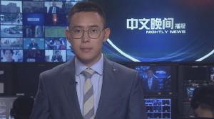 2017年07月18日中文晚间播报
