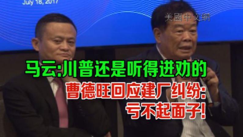 马云:川普还是听得进劝的  曹德旺回应建厂纠纷:亏不起面子!