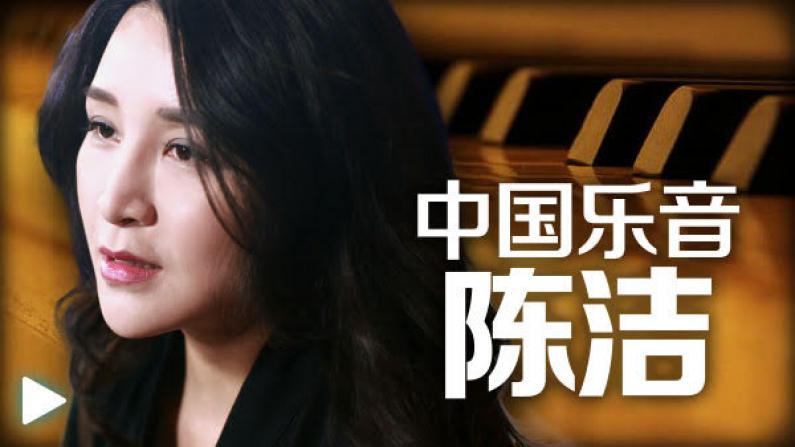 陈洁:国际舞台的中国话语权