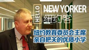 HELLO纽约客:他亲自把关纽约市皇后区优质小学Q398