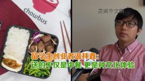 留学生创业者温林鑫:送的不仅是中餐 更是种文化体验