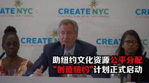 """助纽约文化资源公平分配   """"创造纽约""""计划正式启动"""