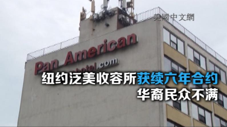 纽约泛美收容所获续六年合约 华裔民众不满