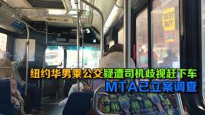 纽约华男乘公交疑遭司机歧视被赶下车  MTA已立案调查