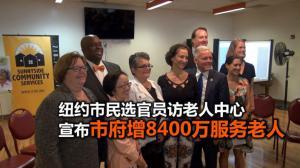 纽约市民选官员访老人中心  宣布市府增8400万服务老人