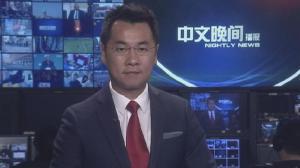 2017年07月19日中文晚间播报