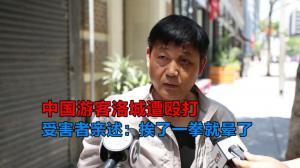 中国游客洛城遭殴打 受害者亲述:挨了一拳就晕了