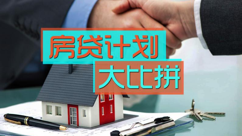 你适合哪种贷款:房贷计划大比拼