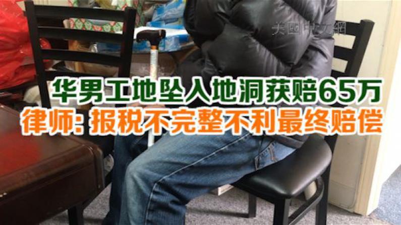 华男工地坠入地洞获赔65万 律师:报税不完整不利最终赔偿