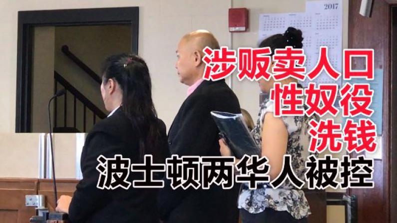 涉贩卖人口 性奴役 洗钱 波士顿两华人被控