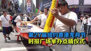 纽约香港龙舟节时报广场举办点睛仪式