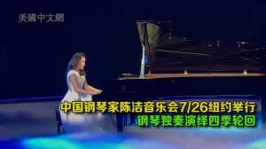 中国钢琴家陈洁音乐会7/26纽约举行  钢琴独奏演绎四季轮回