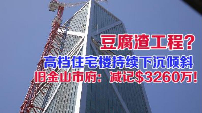 豆腐渣工程?旧金山千禧大厦持续下沉倾斜遭减记3260万!