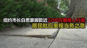 纽约市长白思豪拨款近2200万整修人行道 居民批应重视当务之急