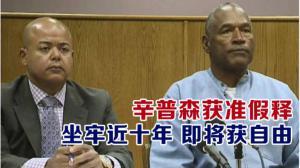 辛普森获准假释  坐牢近十年 即将获自由
