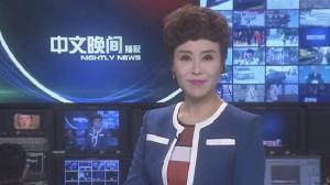 2017年07月20日中文晚间播报