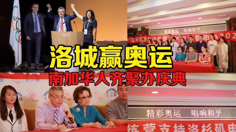 洛杉矶喜获奥运举办权 南加华人大型主题活动话奥运