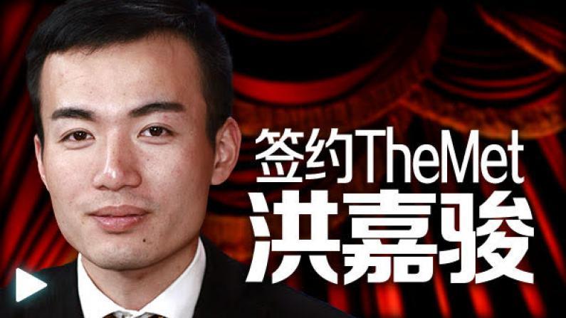 洪嘉骏:歌剧中的中国声音