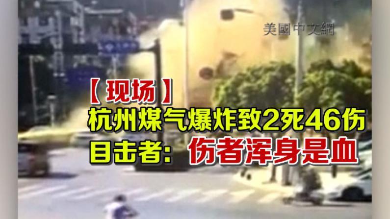 中国杭州商铺煤气爆炸致2死46伤 目击者:伤者浑身是血