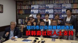 纽约市议员顾雅明欲连任 获韩裔社区人士支持