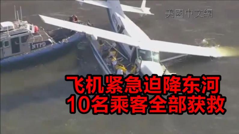 飞机紧急迫降东河  10名乘客全部获救