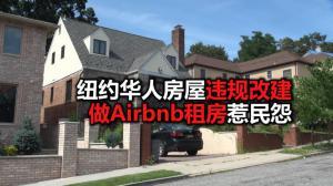 纽约华人房屋违规改建做Airbnb租房   州参议员:将提法案整顿