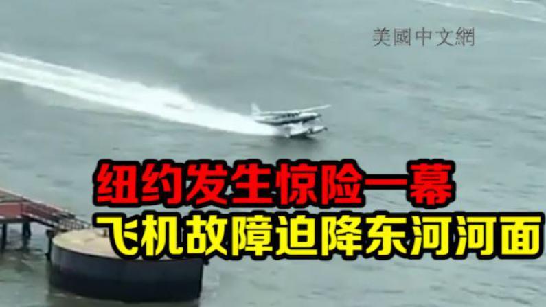 纽约发生惊险一幕 飞机故障迫降东河河面
