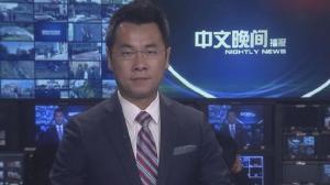 2017年07月21日中文晚间播报