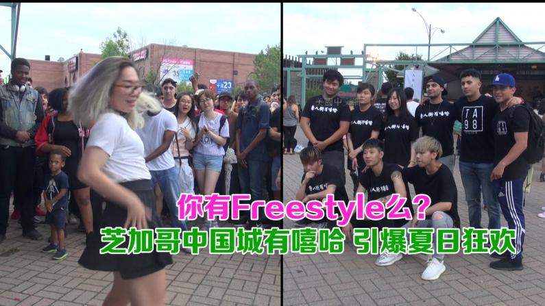 你有Freestyle么?芝加哥中国城有嘻哈 引爆夏日狂欢