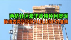 两桥社区豪华高楼项目屡现 陈倩雯高步尔吁以ULURP为准则