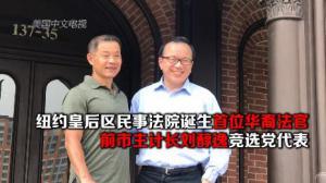 纽约皇后区民事法院诞生首位华裔法官  40选区党代表空缺或将由刘醇逸填补