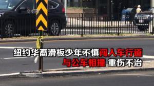 纽约华裔滑板少年不慎闯入车行道  与公车相撞 重伤不治