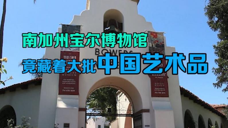 南加州宝尔博物馆竟藏着大批中国艺术品