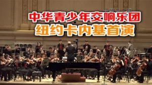 中华青少年交响乐团纽约卡内基首演