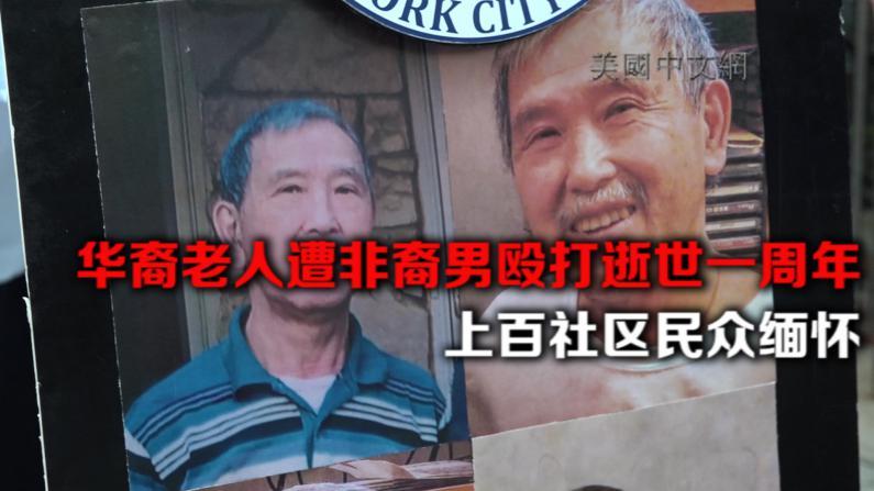 华裔老人遭非裔男殴打逝世一周年 上百社区民众缅怀