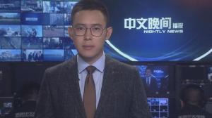 2017年07月23日中文晚间播报