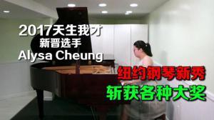 天生我才:纽约钢琴新秀 斩获各种大奖