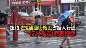 纽约法拉盛缅街施工占据人行道 行人难走 商家抱怨