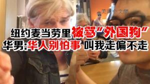 """纽约麦当劳里被骂""""外国狗"""" 华男:华人别怕事 叫我走偏不走"""