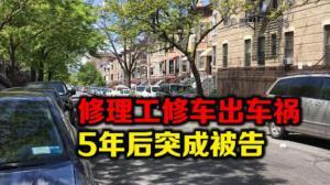 汽修工维修市政车倒车出事故 律师:工作期间遇事故 汽修厂应负责