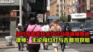 纽约布鲁克林华女过马路被撞昏迷 律师:无论闯红灯与否都可获赔