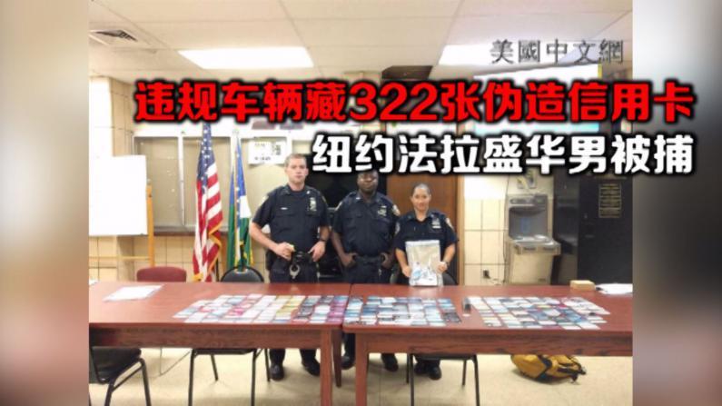 违规车辆藏322张伪造信用卡 纽约法拉盛华男被捕