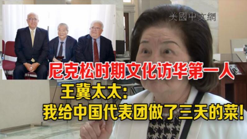 尼克松时期人文学科访华第一人 王冀太太:我给中国代表团做了三天菜!