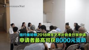 纽约曼哈顿2018财年艺术补助金开放申请  申请者最高可获8000元资助